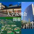 名古屋商科大学 東海エリア・北陸エリアで大学説明会を開催します!