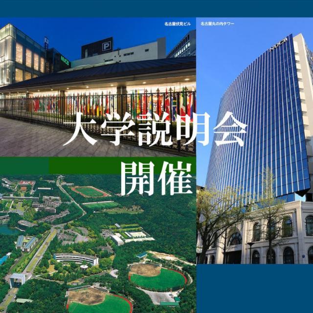 名古屋商科大学 東海・北陸で大学説明会を開催します!1