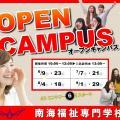 南海福祉専門学校 8/4  介護社会福祉科 オープンキャンパス