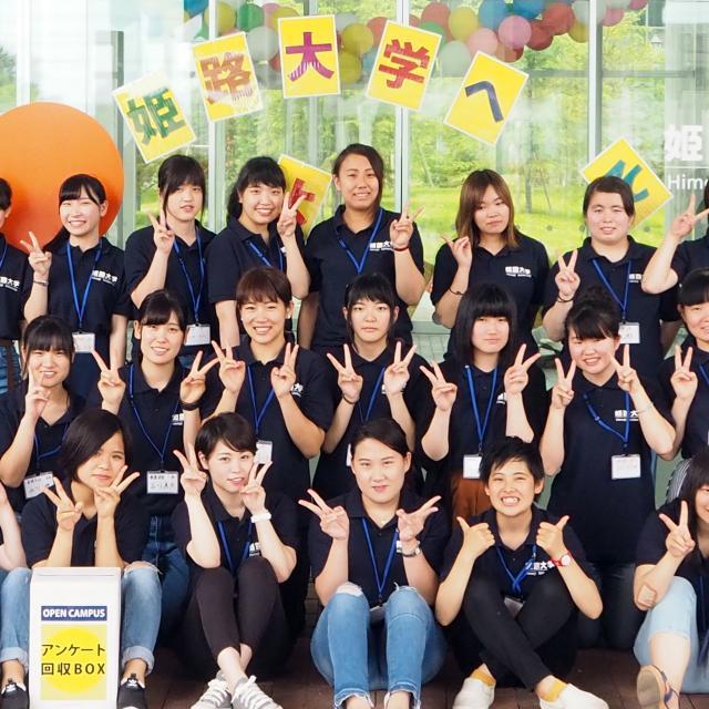 姫路大学 オープンキャンパス20181