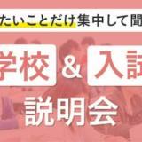 【学校説明会:学校の特長が分かる!説明会】の詳細