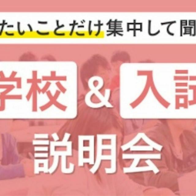 東京バイオテクノロジー専門学校 【学校説明会:学校の特長が分かる!説明会】1