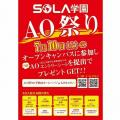 沖縄医療工学院 【AO祭り開催!!】柔道整復学科