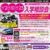 専門学校 日産栃木自動車大学校 【入学相談会】10月からの進路選び応援します!