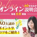 オンラインAO入学相談会/福岡ウェディング&ホテル・IR専門学校