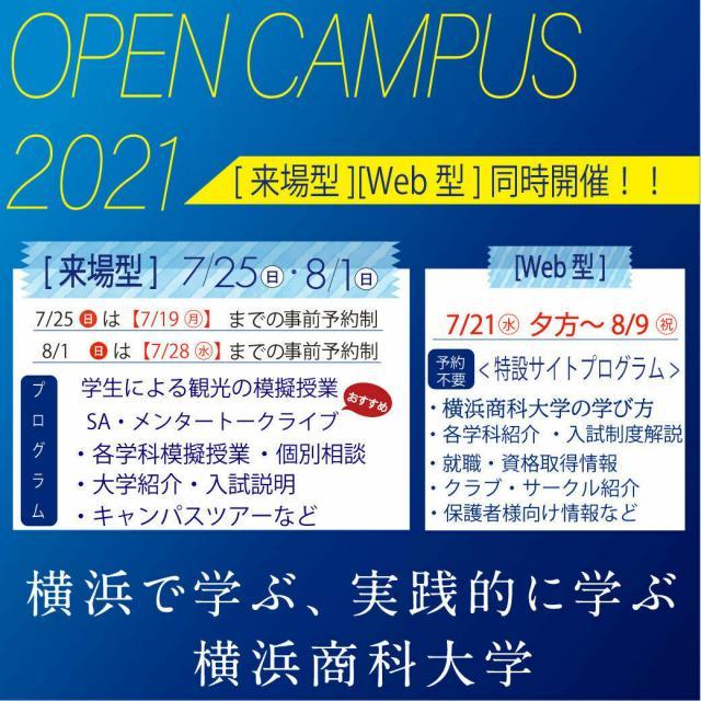 横浜商科大学 【7月25日・8月1日オープンキャンパスを開催します!】1