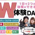 東京映画・俳優&放送芸術専門学校 1日で2つの仕事が体験できる!W体験DAY