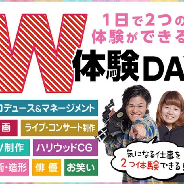 東京映画・俳優&放送芸術専門学校 1日で2つの仕事が体験できる!W体験DAY1