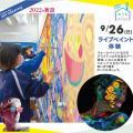 大阪総合デザイン専門学校 ライブペイント体験