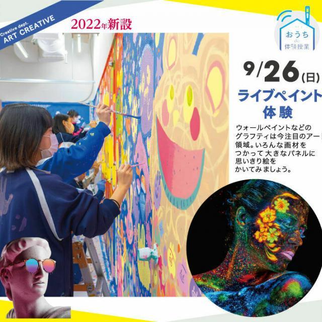 大阪総合デザイン専門学校 ライブペイント体験1