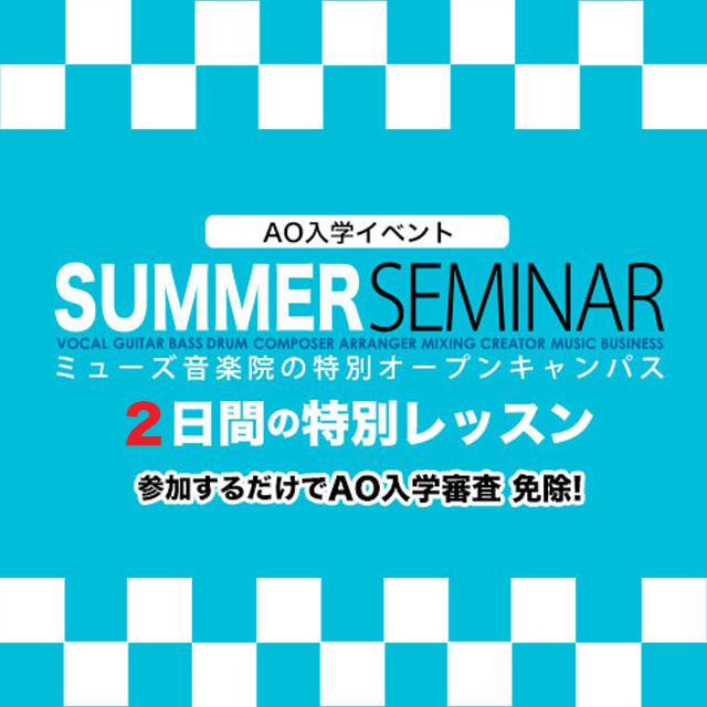 AO入学イベント「サマーセミナー!」受付中