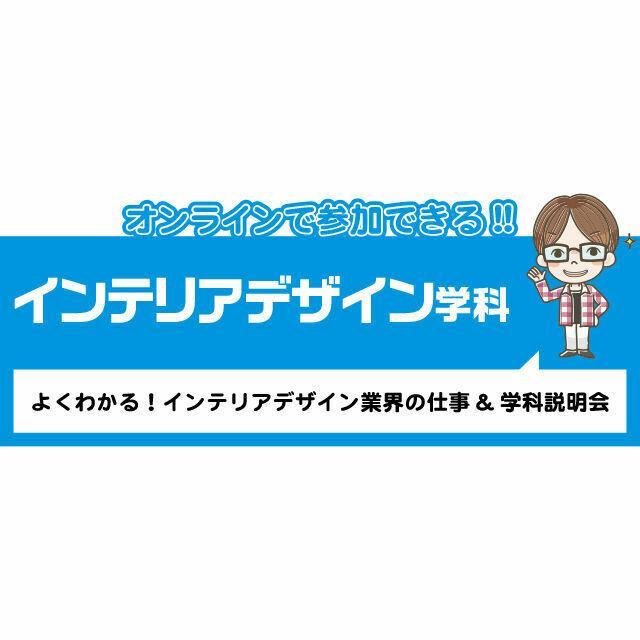専門学校 九州デザイナー学院 インテリアデザイン学科 オンライン学科説明会・相談会1