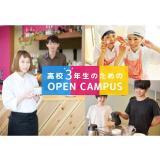 まだ間に合う!高校3年生のためのオープンキャンパスの詳細