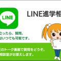 いつでも! LINE進学相談/茅ヶ崎リハビリテーション専門学校