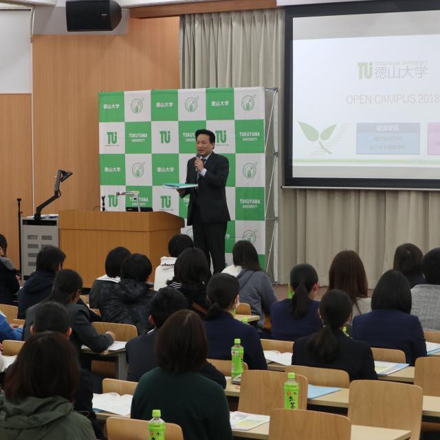 徳山大学 【岩国・柳井・光方面無料送迎バス】2019オープンキャンパス1