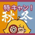 特キャン!秋冬/愛国学園大学