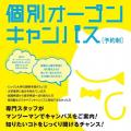 個別オープンキャンパス [予約制]/静岡産業大学