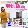 仙台ビューティーアート専門学校 【来校|無料バス運行】特待生セミナー特別版!