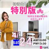 【来校|無料バス運行】特待生セミナー特別版!の詳細
