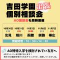 吉田学園情報ビジネス専門学校 釧路会場|出張個別相談会[AO面談会も同時開催]