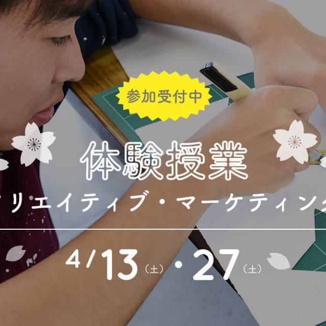御茶の水美術専門学校 【体験授業】クリエイティブ・マーケティング1