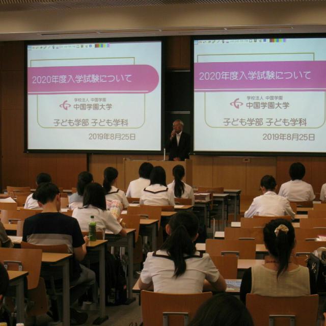 中国短期大学 オープンキャンパス2020♪2