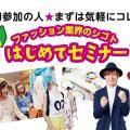 大阪ビジネスカレッジ専門学校 まずは気軽に♪ファッション業界のシゴトはじめてセミナー !