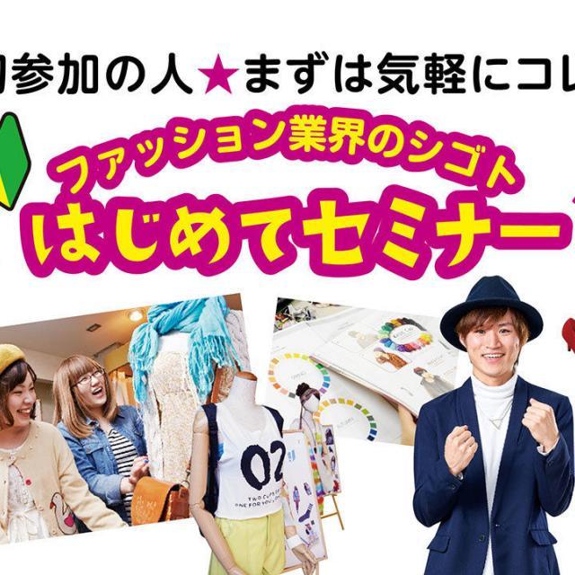 大阪ビジネスカレッジ専門学校 まずは気軽に♪ファッション業界のシゴトはじめてセミナー !1