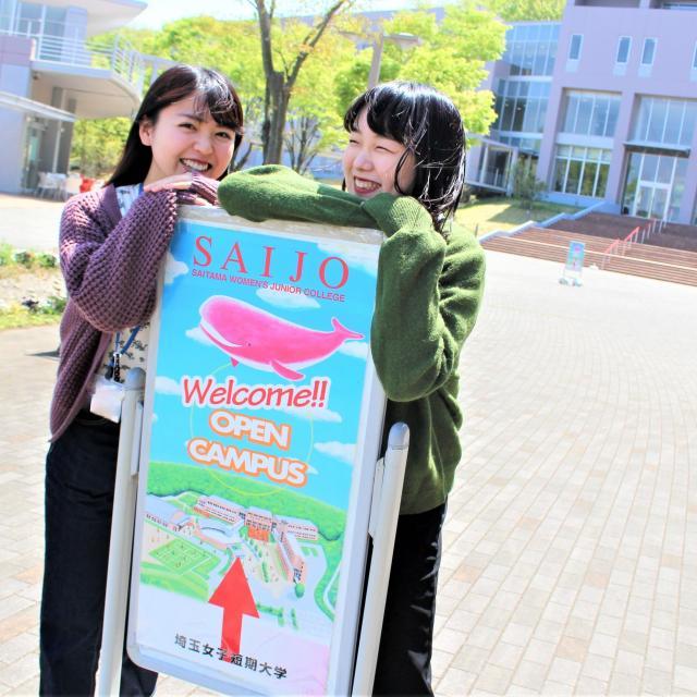 埼玉女子短期大学 オンラインオープンキャンパス2
