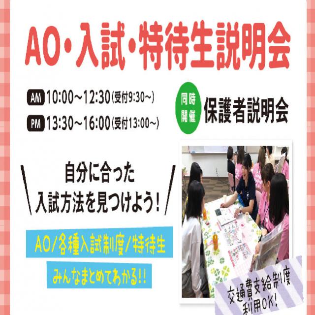 仙台医療秘書福祉専門学校 7/26(日)AO入試、特待生説明会3