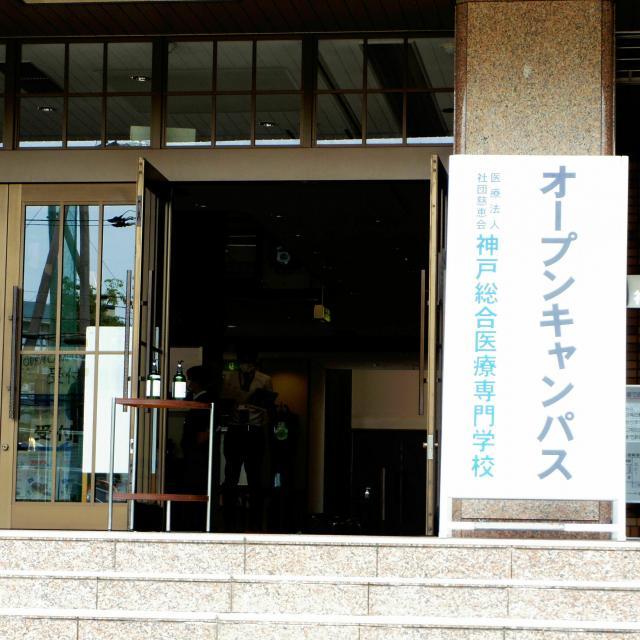 神戸総合医療専門学校 オープンキャンパス 理学療法士科 第3部1