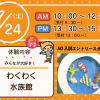 仙台こども専門学校 無料バス付き!わくわく水族館制作体験