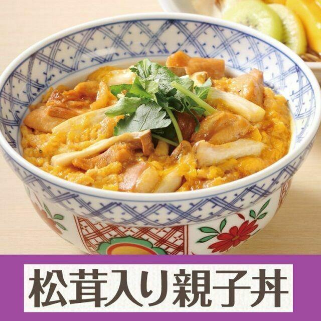 服部栄養専門学校 日本料理の定番をちょっと贅沢に!松茸入り親子丼1