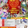 日本デザイナー学院 【マンガ・イラストグランプリ対策講座】コピックイラスト編