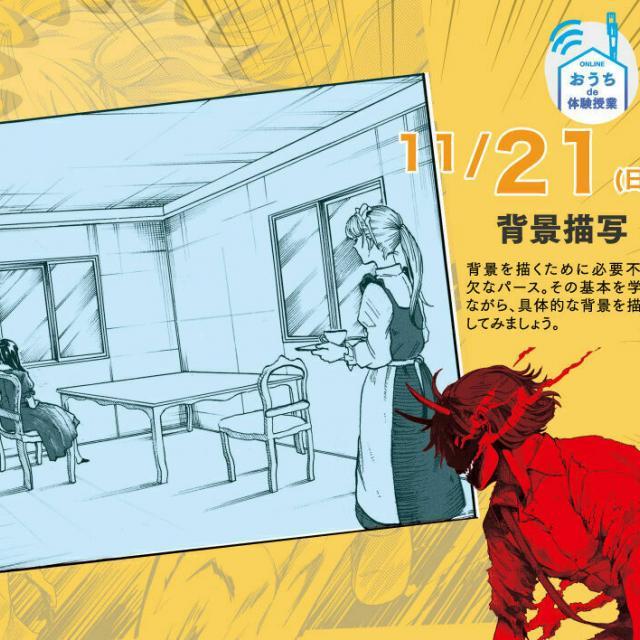 大阪総合デザイン専門学校 背景描写1