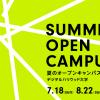 デジタルハリウッド大学 夏のオープンキャンパス2021
