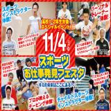 【1,2年生向け特別イベント】スポーツお仕事発見フェスタの詳細