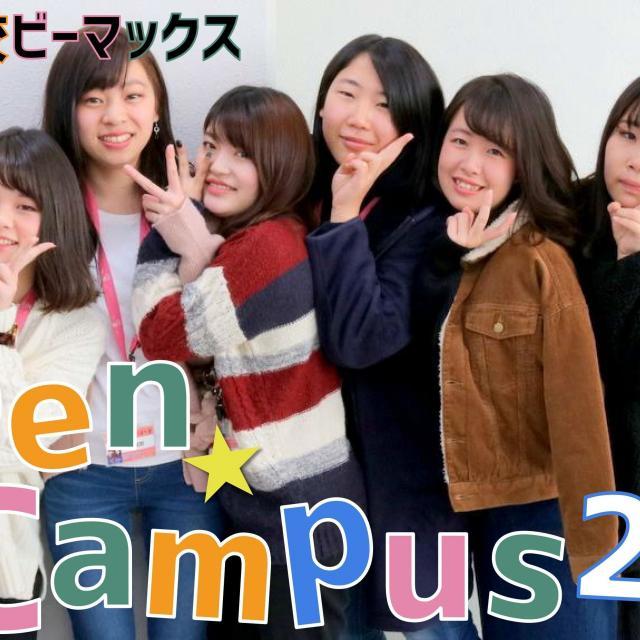 専門学校ビーマックス 3月オープンキャンパス1