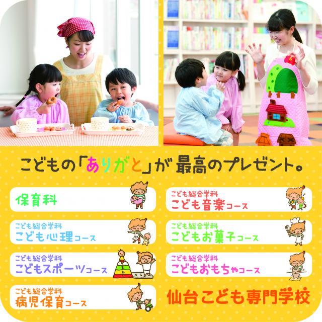 仙台こども専門学校 ☆2月のオープンキャンパス情報☆1