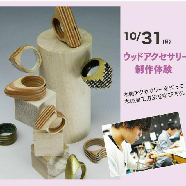 大阪総合デザイン専門学校 Bコース 木製アクセサリー制作体験1