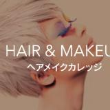 【高2生】まずはコレ☆ヘアメイクアーティストお仕事セミナーの詳細
