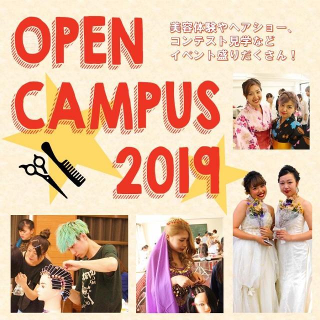 アミューズ美容専門学校 ☆アミューズオープンキャンパス☆1