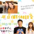 【高校生&再進学希望者】好きな時間を選べる平日個別相談会☆