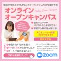 【土日】おうちで簡単!オンラインオープンキャンパス/神戸元町医療秘書専門学校