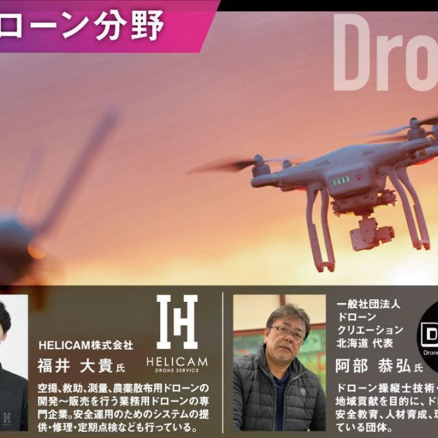 北海道ハイテクノロジー専門学校 業界のトップランナー集合の『Hey! tech』開催4