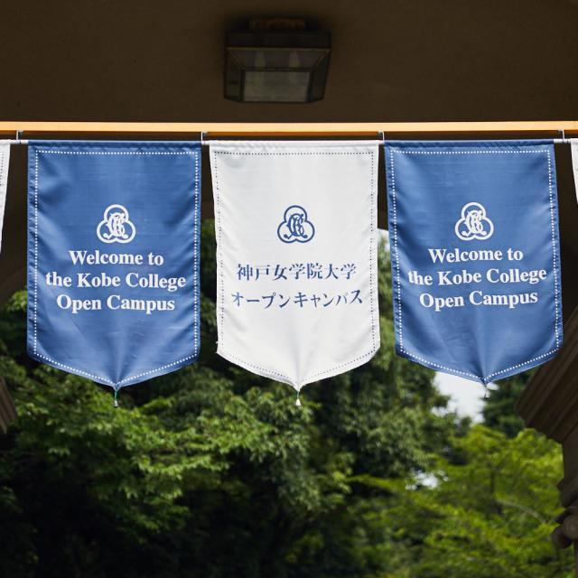神戸女学院大学 2018年度オープンキャンパス開催日程1