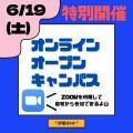 吉田学園情報ビジネス専門学校 オンラインオープンキャンパス[学校説明編]