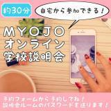 MYOJOオンライン学校説明会の詳細