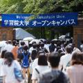 学習院大学 夏のオープンキャンパス★