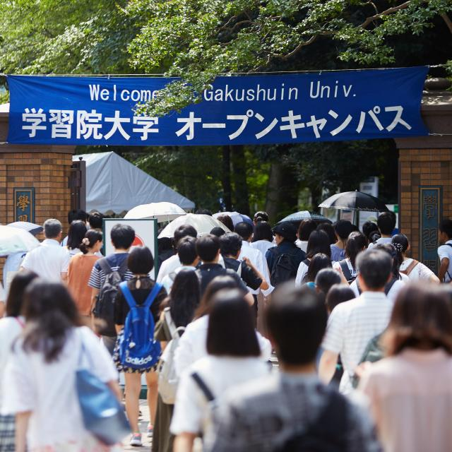 学習院大学 夏のオープンキャンパス★1